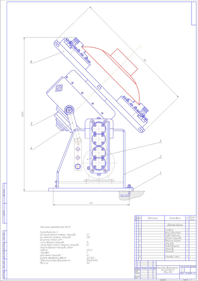 Drawing of rotator BB-0.25 / 0.5 (overview)