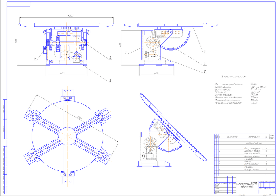 Drawing of welding manipulator DEUMA (general view)