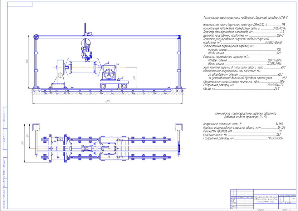 Drawing installation for welding longitudinal and circu