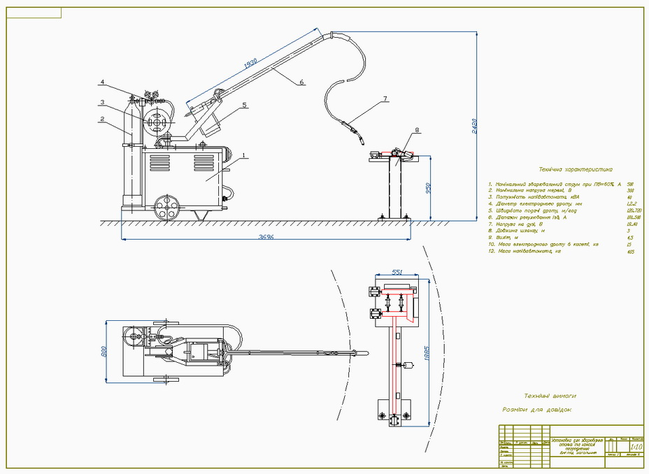 Drawing plant for mechanized welding (general. View)