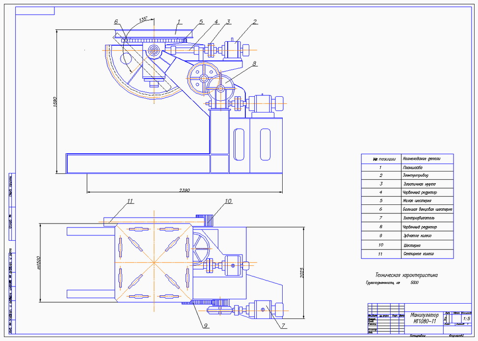 Drawing of welding manipulator  M11080-11 (overview)
