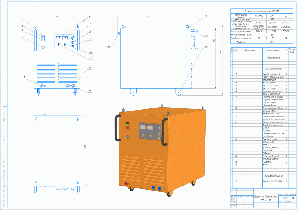 Welding machine drawing VDU-511 + 3d model