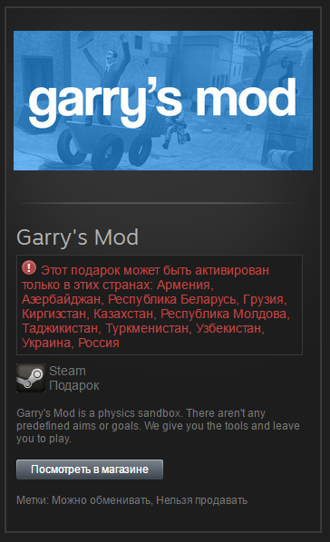 Garry´s Mod (GMOD) - Tradable Steam Gift +Подарок