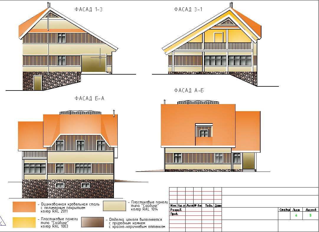 "House project ""Europe""."