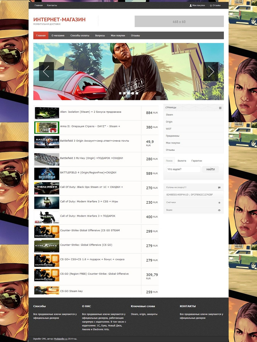 Ready store accounts steam (digiseller) GTA V