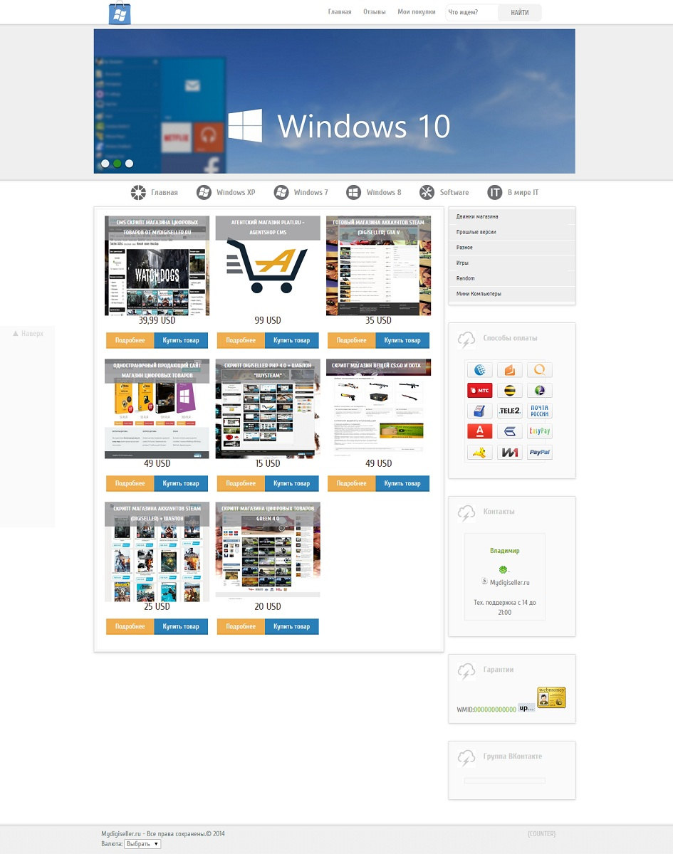 Script shop of digital goods + template Windows 10