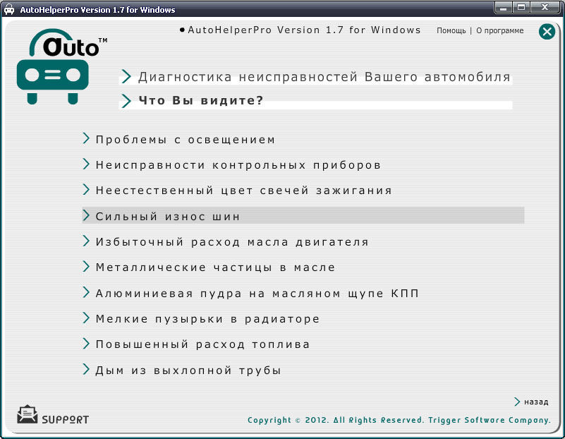 AutoHelperPro Version 1.7 for Windows