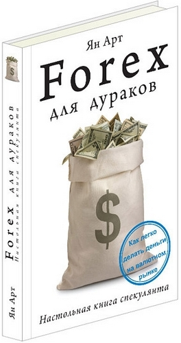 Forex for fools. Handbook speculator