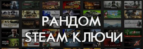 Купить Random Steam Key [ CS:GO, GTA V, Mafia 3] + подарки