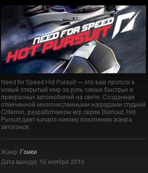 Need For Speed: Hot Pursuit (Steam Gift | RF) + gift