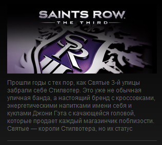 Saints Row: The Third-The Full Package (Steam Gift |RF)