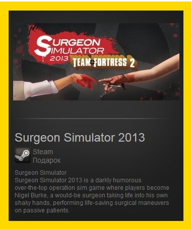 Surgeon Simulator 2013 (Steam Gift | RF)