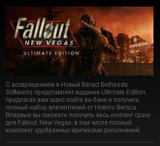 Fallout: New Vegas Ultimate Edition (Steam Gift | Rus)