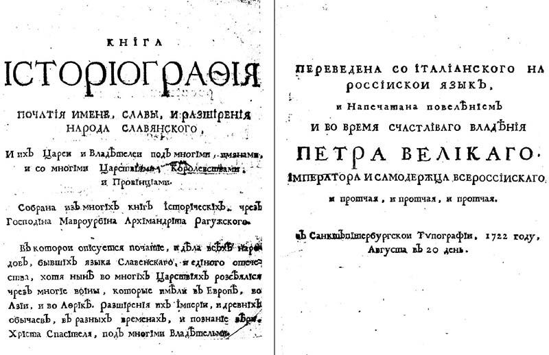 Перевод Орбини - Славянское Царство - для Петра I, 1722