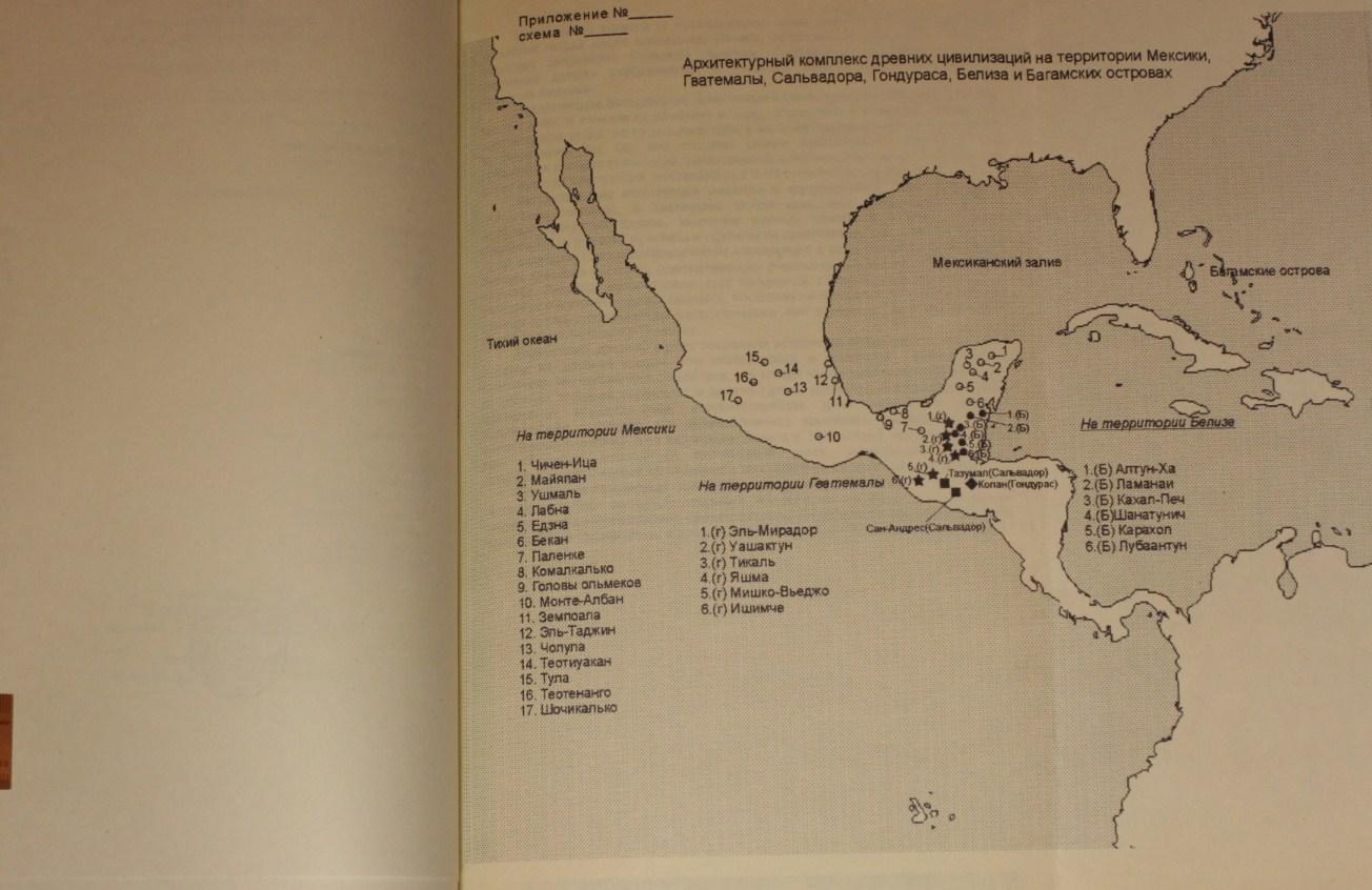 Архив проекта Ромб-Орион. Дело 83-154-961-Северная Америка
