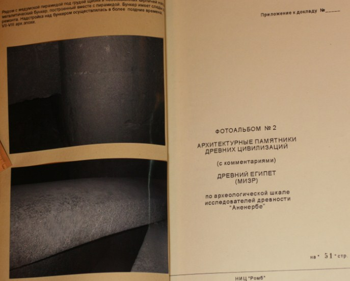 "Archive of the project ""Orion"". Vol. 83-154-964-Egypet2"
