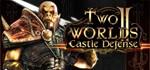 Two Worlds II Castle Defense [STEAM KEY/REGION FREE]