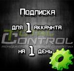 Подписка TC на 1 день для 1 аккаунта