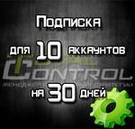 Подписка TC на 30 дней на 10 акк.