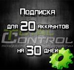 Подписка TC на 30 дней на 20 акк.