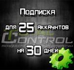 Подписка TC на 30 дней на 25 акк.