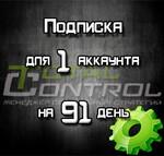 Подписка TC на 91 день для 1 акк.