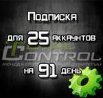 Подписка TC на 91 день на 25 акк.