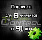 Подписка TC на 91 день на 8 акк.