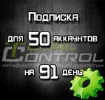Подписка TC на 91 день на 50 аккаунтов