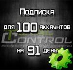 Подписка TC на 91 день на 100 аккаунтов
