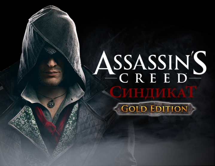 Assassins Creed Syndicate Gold Ed. (Uplay key) -- RU