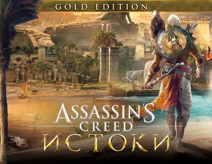 Assassin´s Creed® Origins Gold Ed. (Uplay key) -- RU