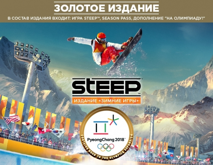 Steep Winter Games Gold Edition (uplay key) -- RU