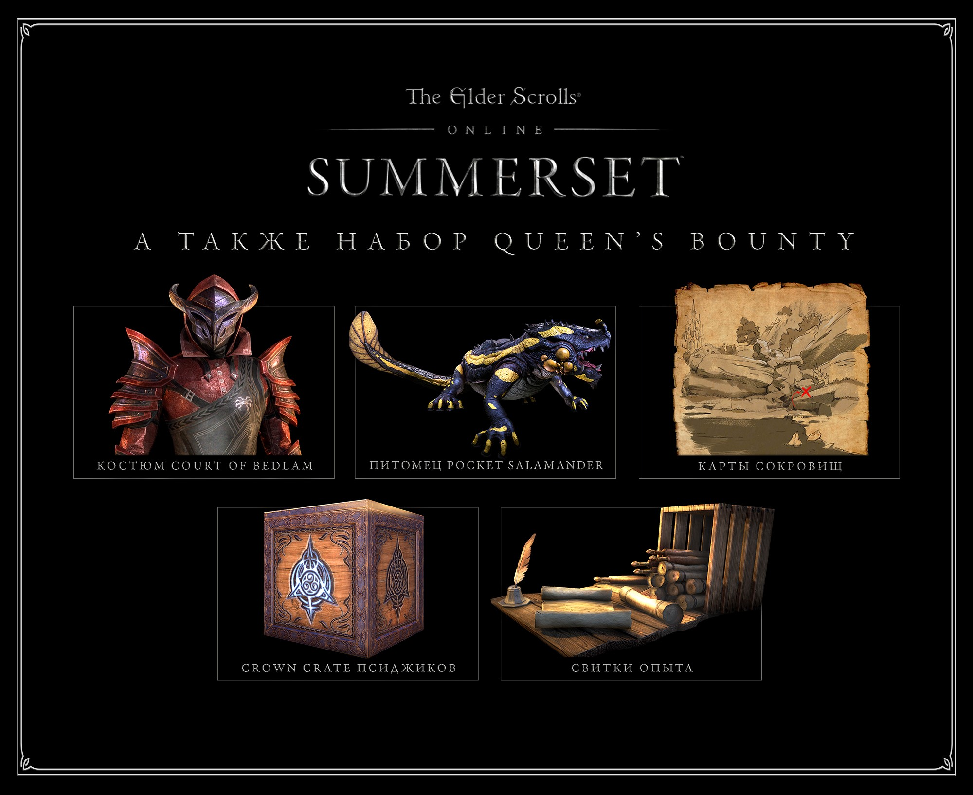 TESO - Summerset Upgrade Ed. (Bethesda key) -- RU