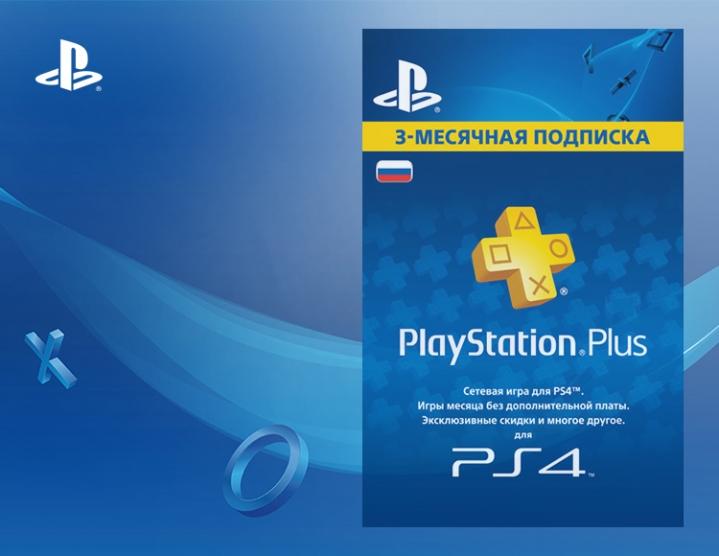 Купить Подписка PlayStation Plus (90 дней) -- RU и скачать