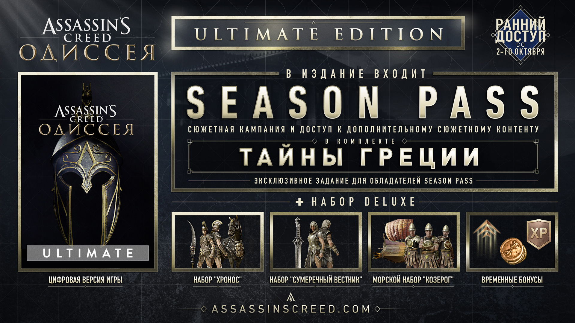 Assassins Creed Odyssey Ultimate Edition (Uplay) -- RU