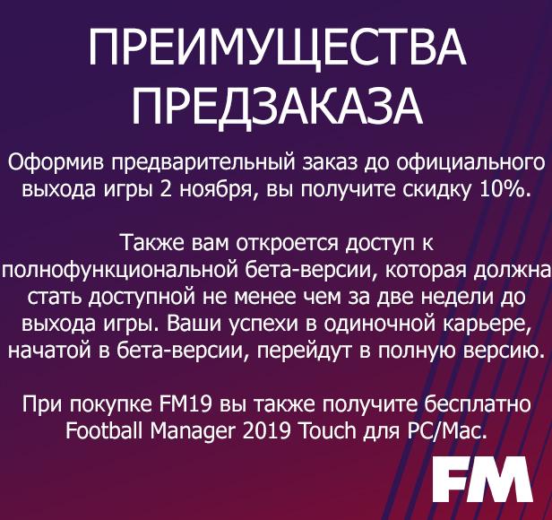 steam fm 2019