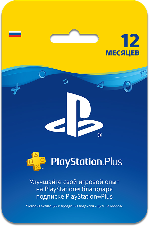 PlayStation Plus (PSN Plus) - 12 Month RUS 2019