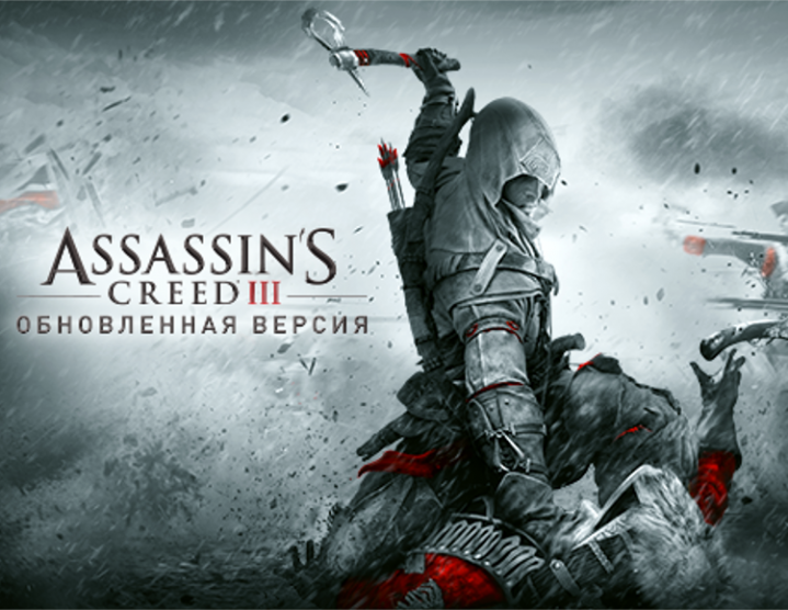 Assassins Creed III Remastered (uplay key) -- RU
