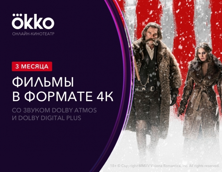 Subscription Okko set 4K 3 months  -- RU