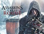 Assassins Creed Rogue Изгой (Uplay key) -- RU