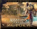 Assassin's Creed® Origins Deluxe (Uplay key) -- RU