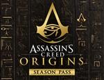 Assassin's Creed® Origins Season Pass (Uplay) -- RU