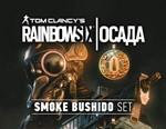 Rainbow Six Siege Smoke Bushido Set (uplay key) -- RU