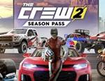 THE CREW 2 Season Pass (uplay key) -- RU