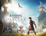 Assassins Creed Одиссея (Uplay key) -- RU