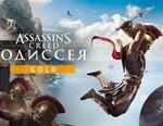 Assassins Creed Одиссея Gold Edition (Uplay key) -- RU
