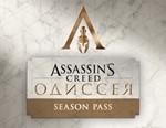 Assassins Creed Одиссея Season Pass (Uplay key) -- RU