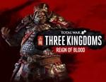 TW THREE KINGDOMS Reign Blood Effects Pack steam -- RU