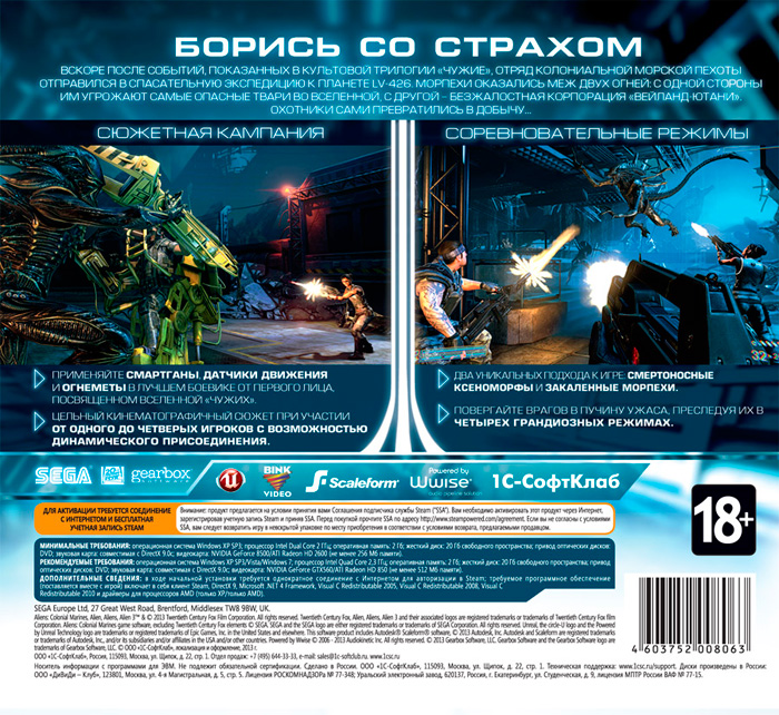 Aliens: Colonial Marines - key Steam RU + x3 gifts